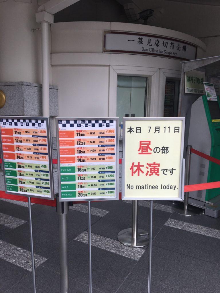 歌舞 伎 座 休演